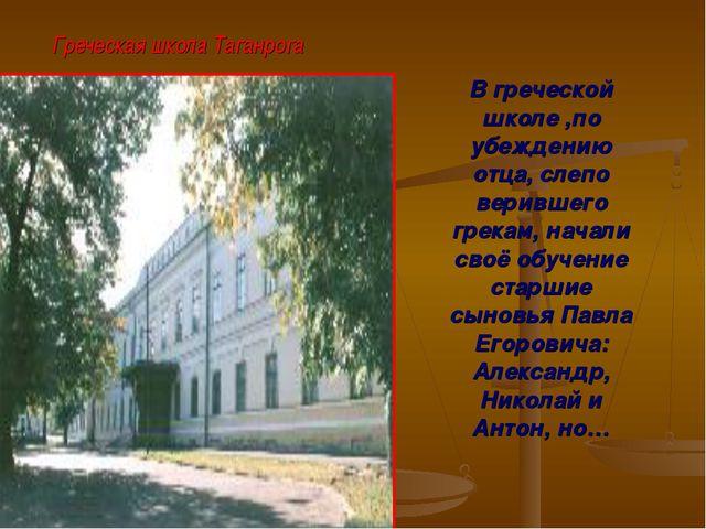 Греческая школа Таганрога В греческой школе ,по убеждению отца, слепо веривше...