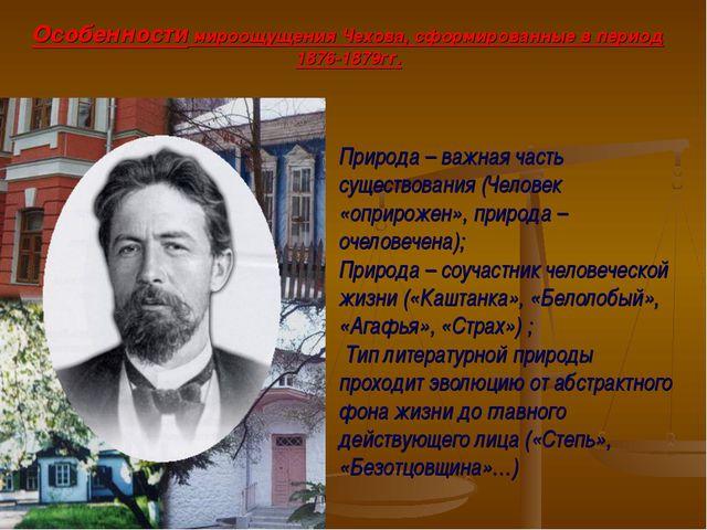Особенности мироощущения Чехова, сформированные в период 1876-1879гг. Природа...