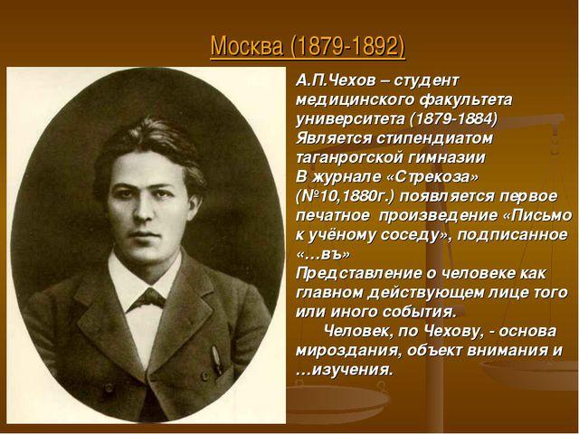 Москва (1879-1892) А.П.Чехов – студент медицинского факультета университета (...