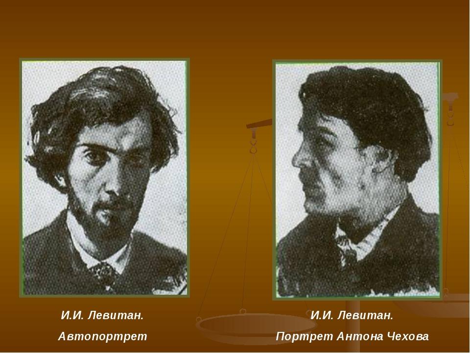 И.И. Левитан. Портрет Антона Чехова И.И. Левитан. Автопортрет