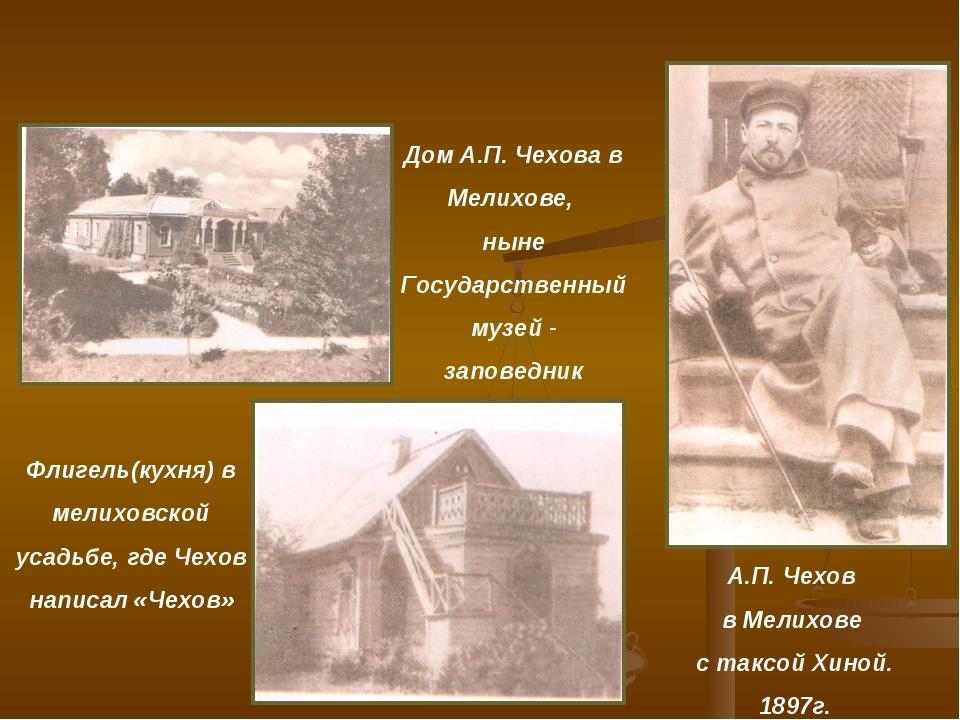Дом А.П. Чехова в Мелихове, ныне Государственный музей - заповедник Флигель(к...