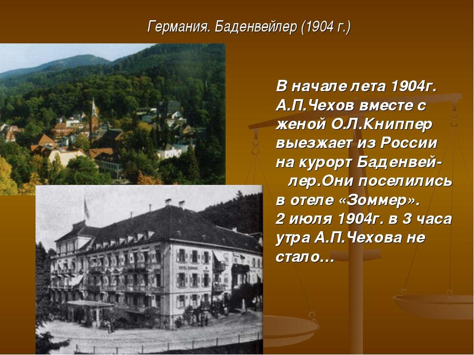 Германия. Баденвейлер (1904 г.) В начале лета 1904г. А.П.Чехов вместе с женой...