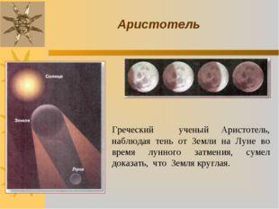 Греческий ученый Аристотель, наблюдая тень от Земли на Луне во время лунного