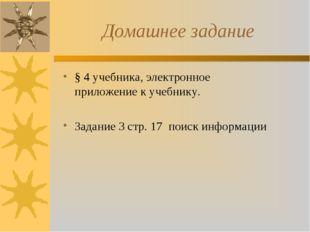 Домашнее задание § 4 учебника, электронное приложение к учебнику. Задание 3 с