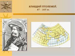 КЛАВДИЙ ПТОЛЕМЕЙ, 87 - 165 гг.