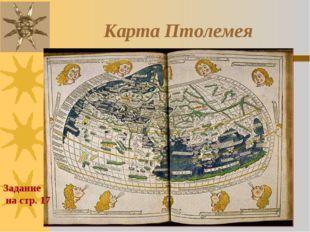Карта Птолемея Задание на стр. 17