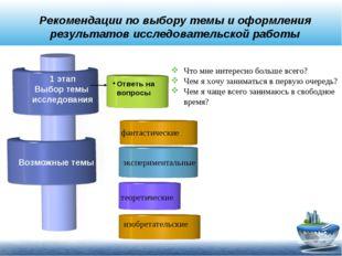 Рекомендации по выбору темы и оформления результатов исследовательской работы