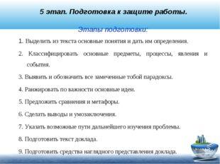 5 этап. Подготовка к защите работы. Этапы подготовки: 1. Выделить из текста о