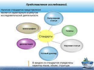 Представление исследований. Стандарты Наличие стандартов представления являе