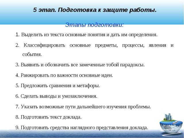 5 этап. Подготовка к защите работы. Этапы подготовки: 1. Выделить из текста о...