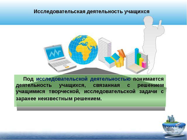 Исследовательская деятельность учащихся Под исследовательской деятельностью п...
