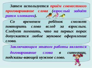 Затем используется приём совместного проговаривание слова (взрослый задаёт ри