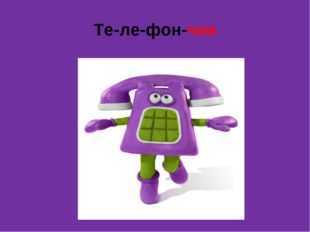 Те-ле-фон-чик