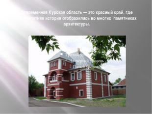 Современная Курская область — это красиый край, где тысячелетняя история отоб