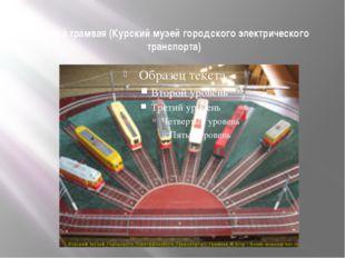 Музей трамвая (Курский музей городского электрического транспорта)