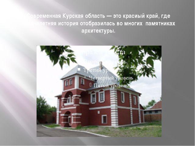 Современная Курская область — это красиый край, где тысячелетняя история отоб...