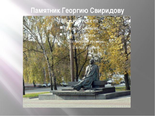 Памятник Георгию Свиридову