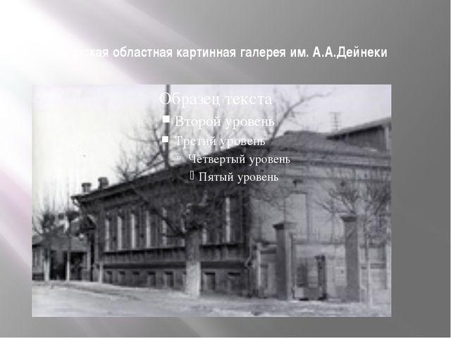 Курская областная картинная галерея им. А.А.Дейнеки