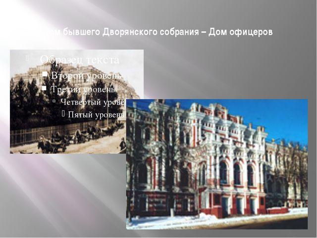 Дом бывшего Дворянского собрания – Дом офицеров