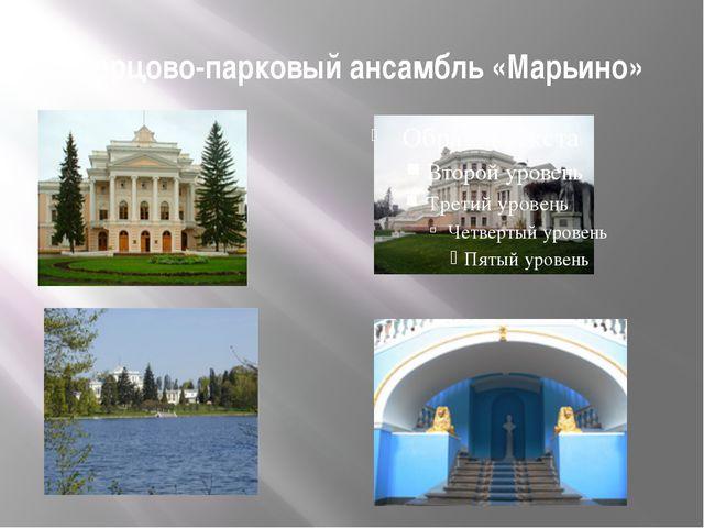 Дворцово-парковый ансамбль «Марьино»