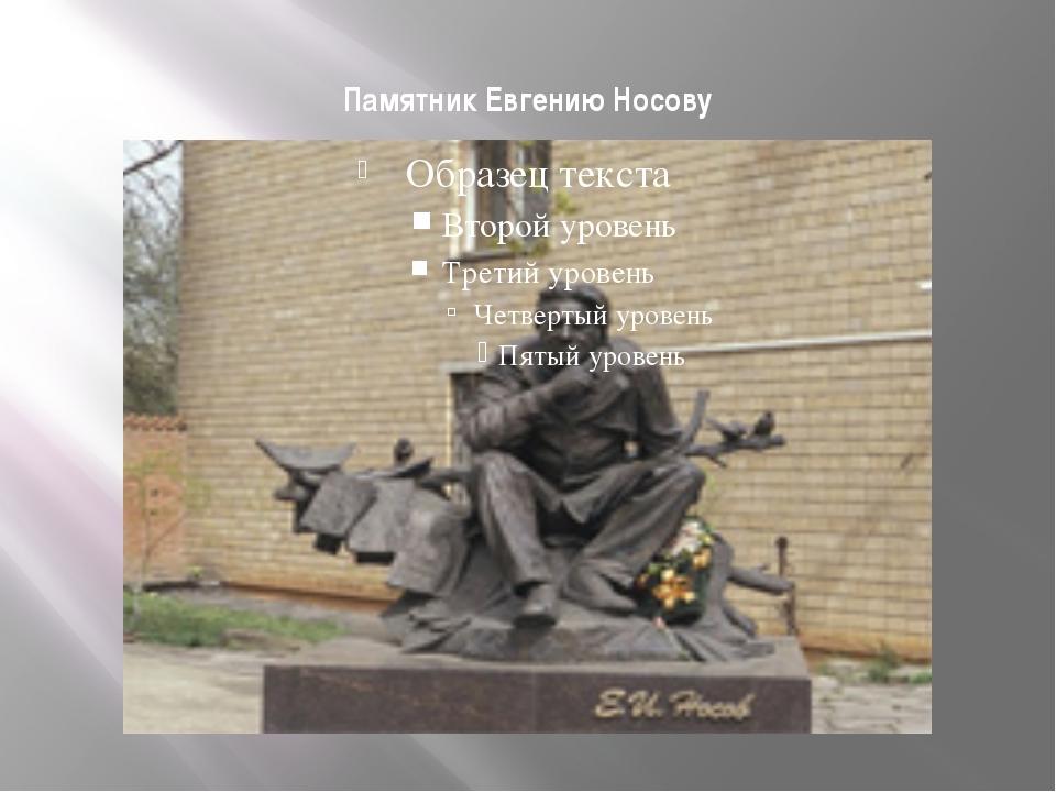 Памятник Евгению Носову