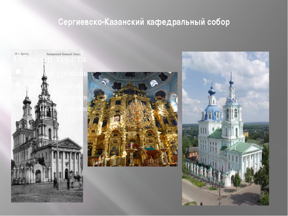 Сергиевско-Казанский кафедральный собор