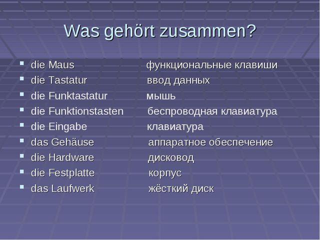 Was gehört zusammen? die Maus функциональные клавиши die Tastatur ввод данных...