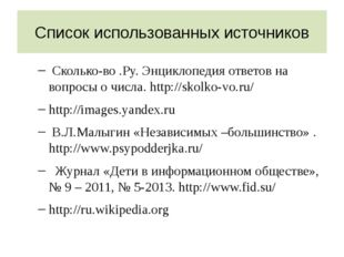 Список использованных источников Сколько-во .Ру. Энциклопедия ответов на вопр
