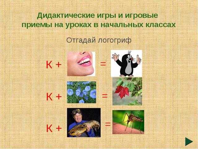 Дидактические игры и игровые приемы на уроках в начальных классах К + = К + К...