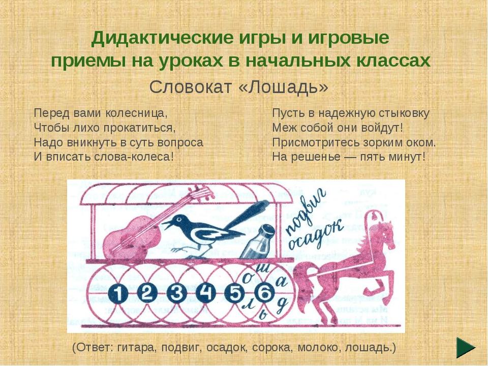 Дидактические игры и игровые приемы на уроках в начальных классах Словокат «Л...