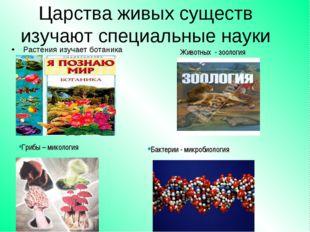 Царства живых существ изучают специальные науки Растения изучает ботаника Гри
