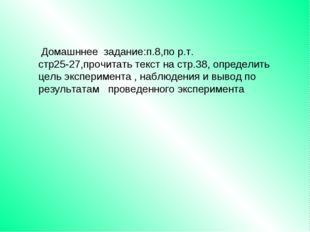 Домашннее задание:п.8,по р.т. стр25-27,прочитать текст на стр.38, определить