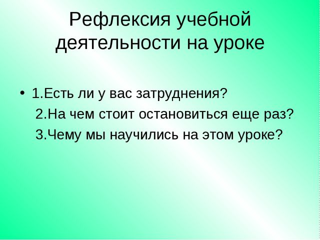 Рефлексия учебной деятельности на уроке 1.Есть ли у вас затруднения? 2.На чем...