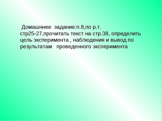 Домашннее задание:п.8,по р.т. стр25-27,прочитать текст на стр.38, определить...