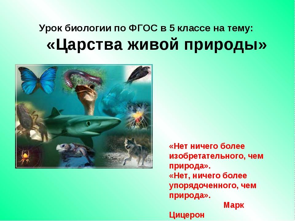 Урок биологии по ФГОС в 5 классе на тему: «Царства живой природы» «Нет ничего...
