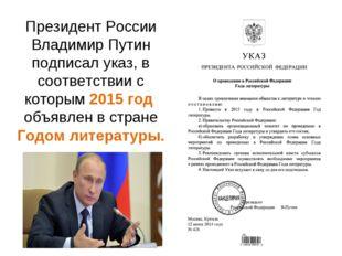 Президент России Владимир Путин подписал указ, в соответствии с которым 2015