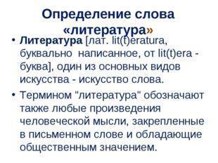 Определение слова «литература» Литература[лат. lit(t)eratura, буквально напи