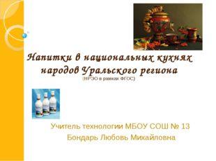 Напитки в национальных кухнях народов Уральского региона (НРЭО в рамках ФГОС)