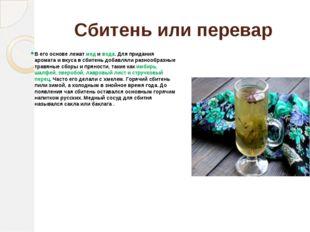 Сбитень или перевар В его основе лежат мед и вода. Для придания аромата и вку