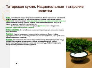 Татарская кухня. Национальные татарские напитки Чай. Любой прием пищи у татар