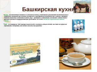 Башкирская кухня Кумыс - кисломолочный напиток из кобыльего молока, полученны