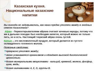 Казахская кухня. Национальные казахские напитки Вы никогда не задумывались,к