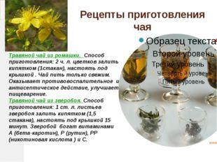 Рецепты приготовления чая Травяной чай из ромашки. Способ приготовления: 2 ч.