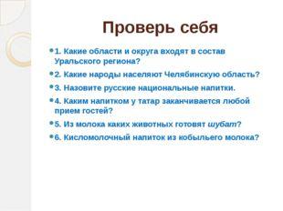 Проверь себя 1. Какие области и округа входят в состав Уральского региона? 2.