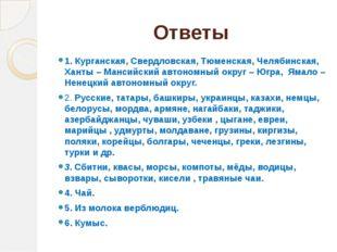 Ответы 1. Курганская, Свердловская, Тюменская, Челябинская, Ханты – Мансийски