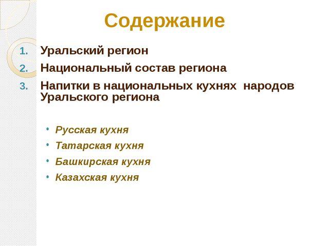 Содержание Уральский регион Национальный состав региона Напитки в национальны...