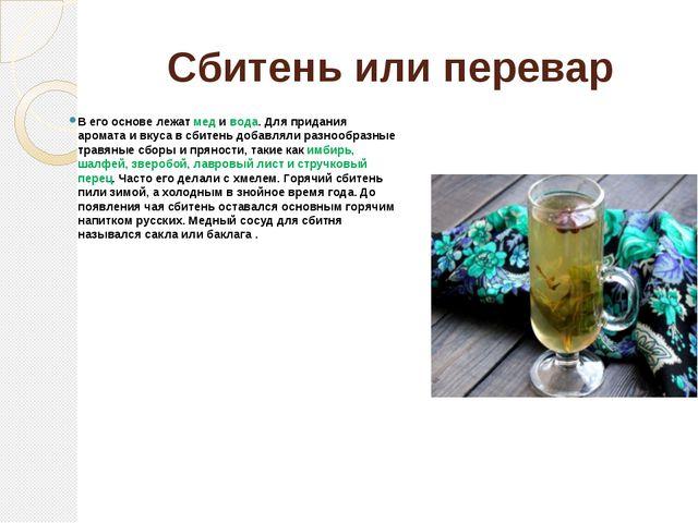 Сбитень или перевар В его основе лежат мед и вода. Для придания аромата и вку...