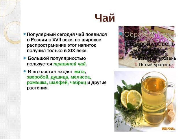 Чай Популярный сегодня чай появился в России в XVII веке, но широкое распрост...