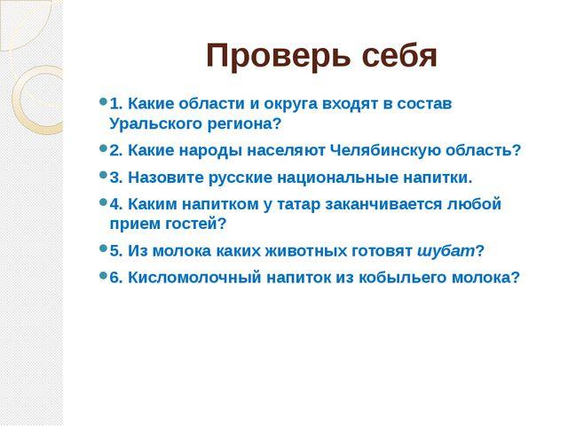 Проверь себя 1. Какие области и округа входят в состав Уральского региона? 2....