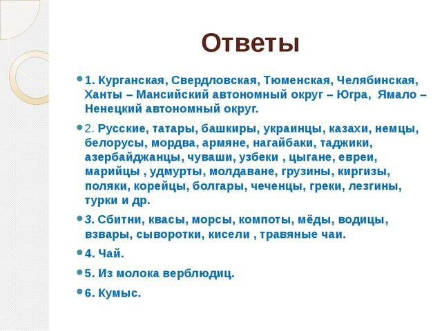 Ответы 1. Курганская, Свердловская, Тюменская, Челябинская, Ханты – Мансийски...